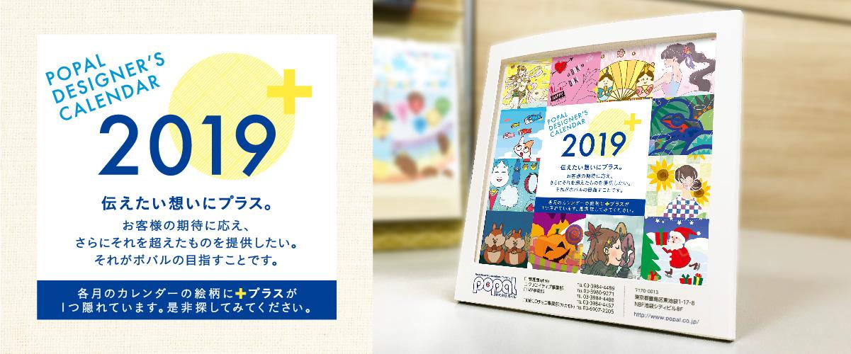 12名のデザイナーが描く「ポパルカレンダー2019」