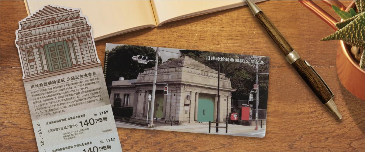 幻の「旧博物館動物園駅」一般公開記念乗車券