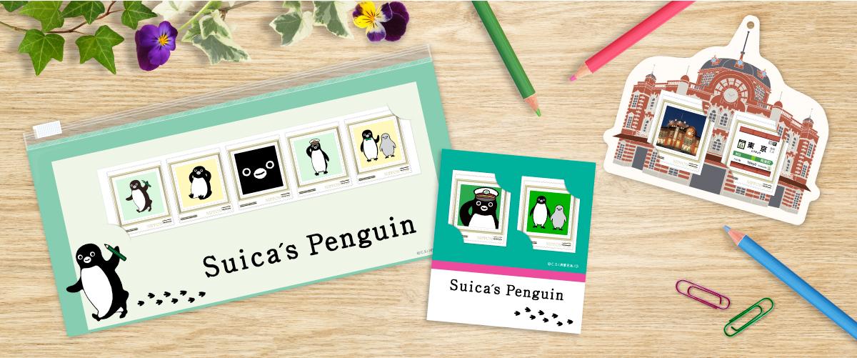 Suicaのペンギン フレーム切手