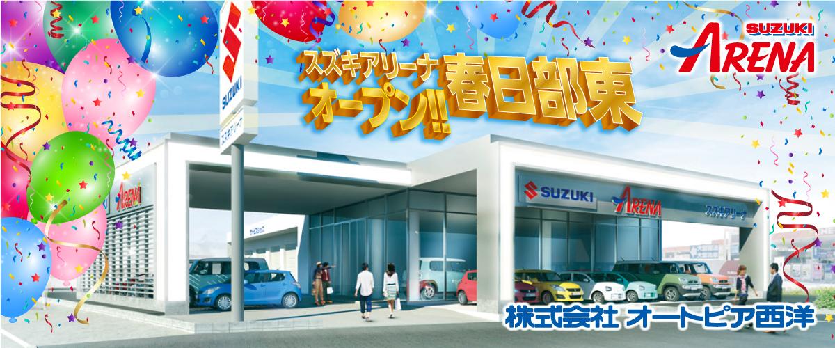 「スズキアリーナ春日部東」新店オープンプロモーション