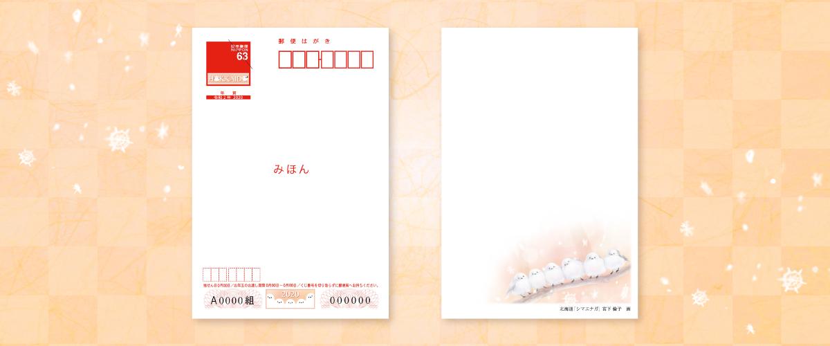2020年用年賀はがき 絵入り[寄附金付]北海道版
