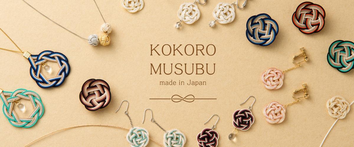 「KOKORO MUSUBU」ランディングページデザインとイベント会場装飾