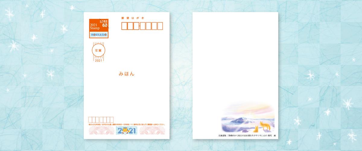 2021年用年賀はがき 絵入り[寄付金付]北海道版